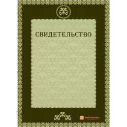 Свидетельство о прохождении семинара арт. 1223