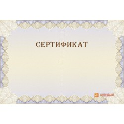 Шаблон универсального сертификата арт. 1109