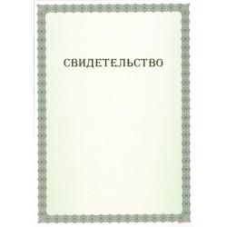 Свидетельство с защитой арт. 109