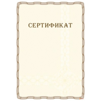 Сертификат с защитой арт. 101