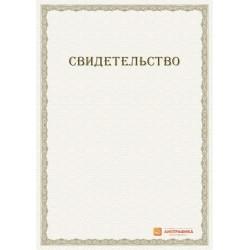 Оригинал макет подарочного свидетельства арт. 1204