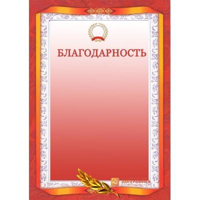 Благодарность красного цвета арт. 755