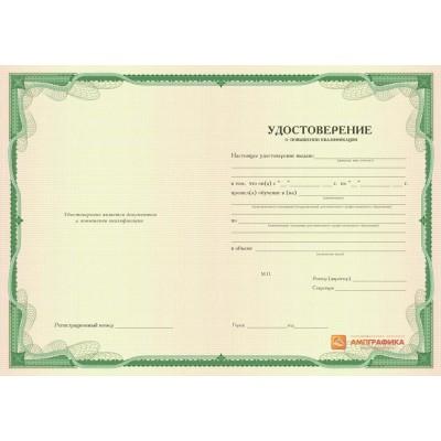 Бланк удостоверения о повышении квалификации арт. 1500