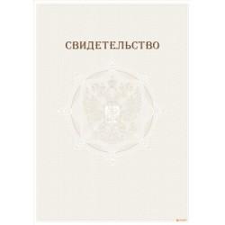 Свидетельство с гербом арт. 1277