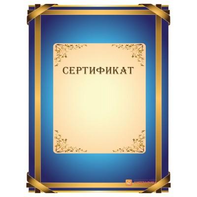 Сертификат наградной арт. 1145