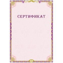 Сертификат о прошении арт. 1159