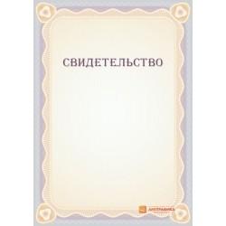 Свидетельство денежное арт. 1232