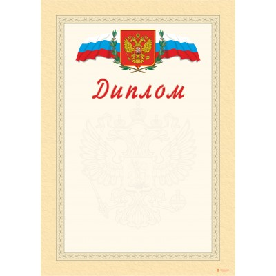 Диплом свободный арт. 508