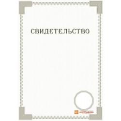 Свидетельство для инструкций арт. 1236