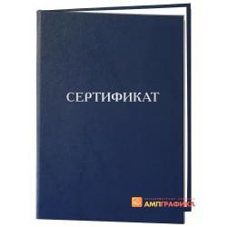 Обложка сертификат арт. 905