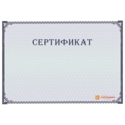 Дизайн-макет подарочного сертификата арт. 1105