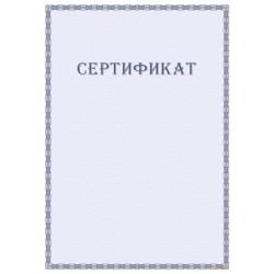 Сертификат с защитой арт. 103