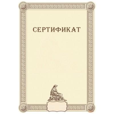 Сертификат для протокола арт. 1172