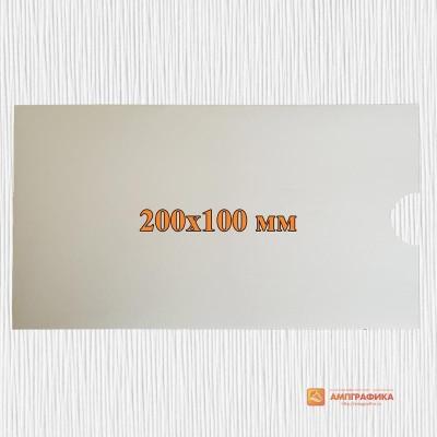 Конверт для приглашений 200*100 мм