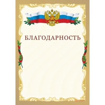 Благодарность российская арт. 719