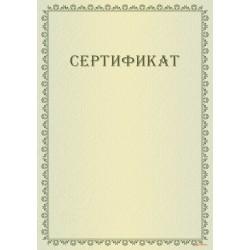 Сертификат на проведение работ арт. 1204