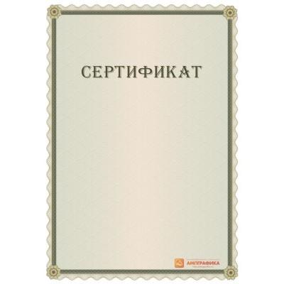 Сертификат-бумага арт. 1114