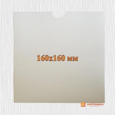 Конверты квадратные 16*16 см без клапана