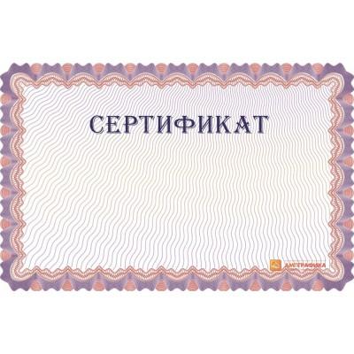 Дизайн-макет универсального сертификата арт. 1112