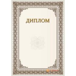 Диплом   поздравительный для должностного лица арт. 592
