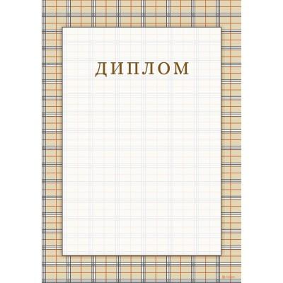 Диплом фирмы арт. 528