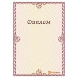 Диплом поздравительный для специалистов арт. 5110