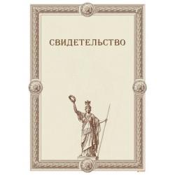 Свидетельство для поздравления арт. 1275