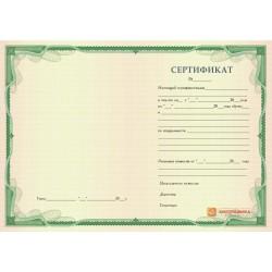Бланк сертификата о повышении квалификации арт. 1500