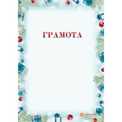 Подарочная новогодняя грамота, арт. 643
