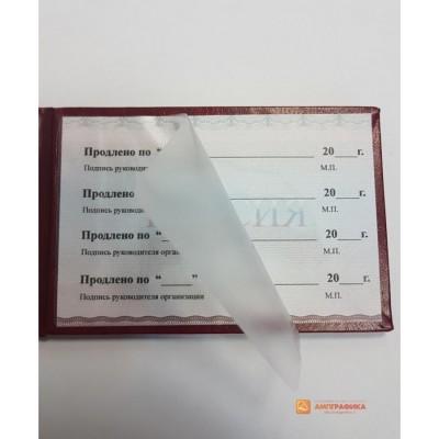 Самоклеющаяся пленка для удостоверений (ламинат)
