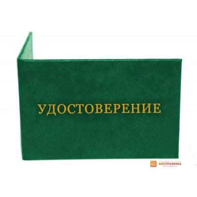 Зеленое удостоверение