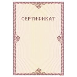 Сертификат индивидуальный арт. 12010