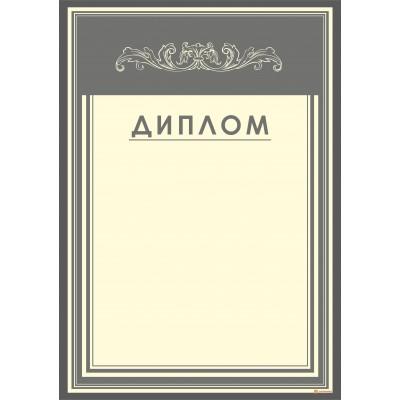 Диплом  серый арт. 525