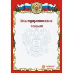 Благодарность с гербом арт. 702