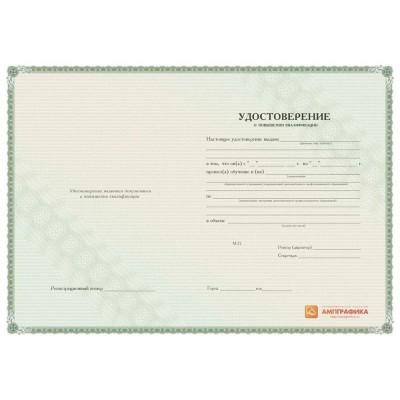 Бланк удостоверения о повышении квалификации арт. 1508