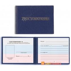 Удостоверение на право обслуживания объектов Ростехнадзора