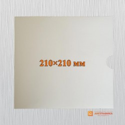 Конверты квадратные 21*21 см без клапана