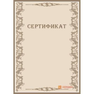 Сертификата для решений арт. 1141