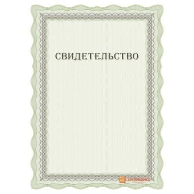 Свидетельство для фирмы арт. 1229