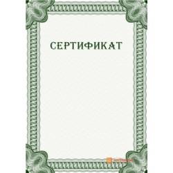 Сертификат с сеткой арт. 1134