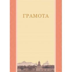 Грамота с фоном Москвы арт. 673