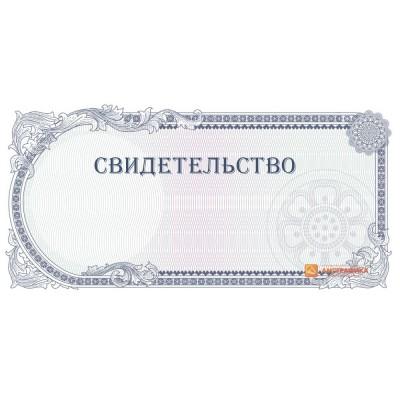 Макет подарочного свидетельства арт. 1201