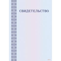 Свидетельство установленного образца арт. 13015