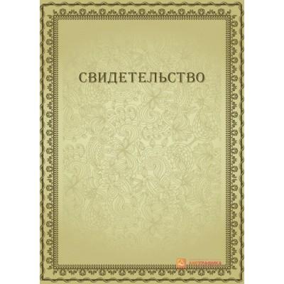 Купить свидетельство корпоративное арт. 1224