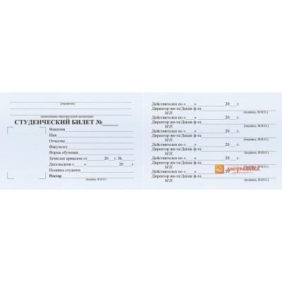 Вкладыш в студенческий билет арт. 1330