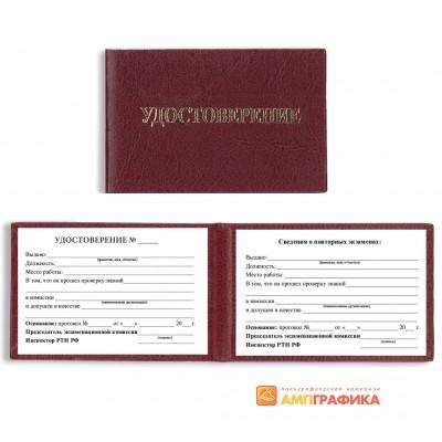 Удостоверение о проверке знаний правил безопасности Ростехнадзора