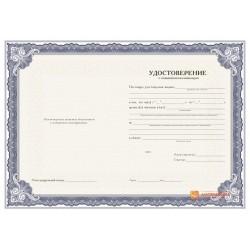 Бланк удостоверения о повышении квалификации арт. 1507