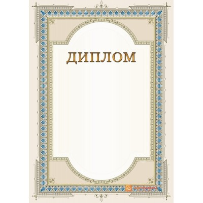 Диплом поздравительного для торжества арт. 584