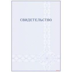 Свидетельство с защитой арт. 113