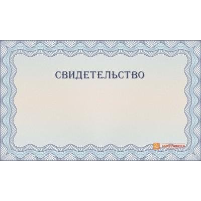 Макет универсального свидетельства арт. 1208
